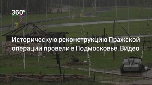 Историческую реконструкцию Пражской операции провели в Подмосковье. Видео