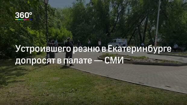 Устроившего резню в Екатеринбурге допросят в палате— СМИ