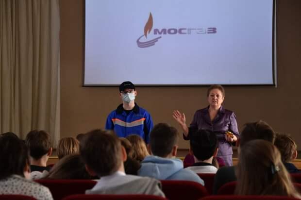 МОСГАЗ провел открытый интерактивный урок по газовой безопасности для школьников