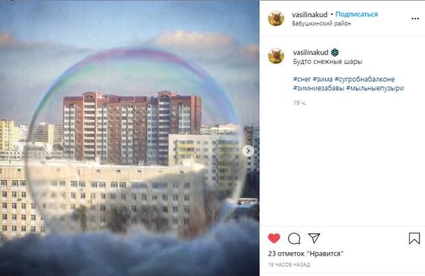 Фото дня: улицы Бабушкинского сквозь мыльный пузырь