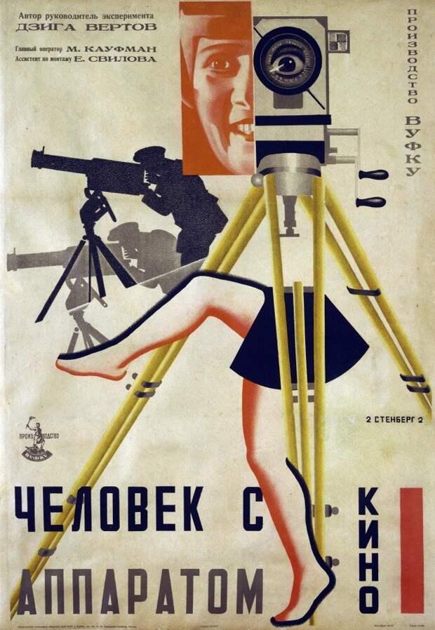 Человек с киноаппаратом. Фильмы Дзиги Вертова