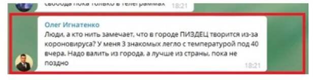 «Сплошной фейк»: украинские медиа распространяют слухи об эпидемии коронавируса в РФ