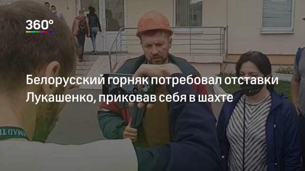 Белорусский горняк потребовал отставки Лукашенко, приковав себя в шахте