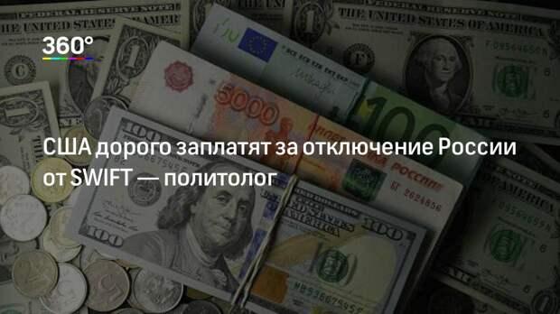 США дорого заплатят за отключение России от SWIFT— политолог