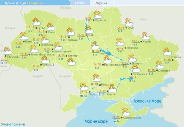 Антициклон принесе бабине літо: прогноз погоди на тиждень в Україні (КАРТА)