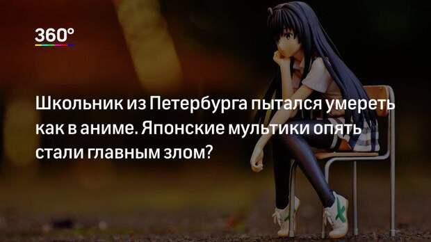 Школьник из Петербурга пытался умереть как в аниме. Японские мультики опять стали главным злом?