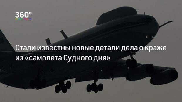 Стали известны новые детали дела о краже из «самолета Судного дня»
