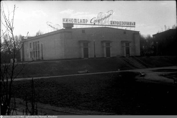 Кинотеатр Спутник и Яма, 1960 год / Фото: pastvu.com