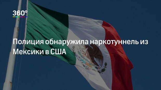 Полиция обнаружила наркотуннель из Мексики в США