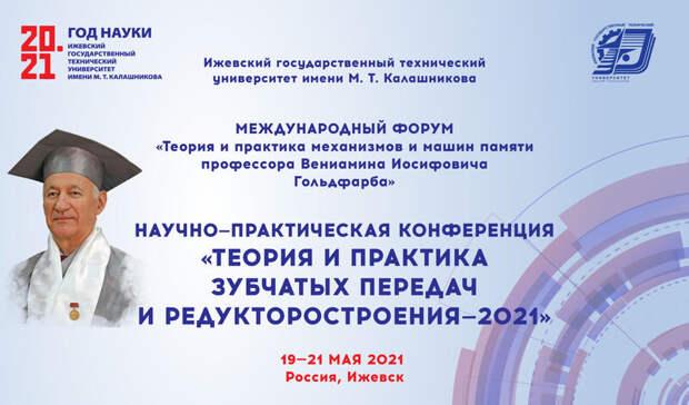 В ИжГТУ пройдет Международный форум «Теория и практика механизмов и машин-2021»