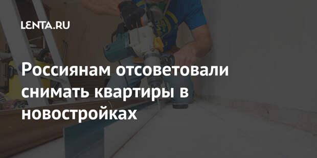 Россиянам отсоветовали снимать квартиры в новостройках