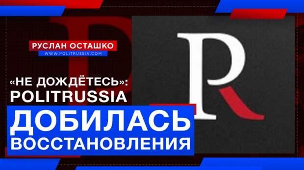«Не дождётесь, чубатые»: команда PolitRussia добилась восстановления YouTube-канала