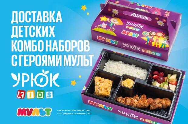 Детские наборы от ресторана Урюк и телеканала «МУЛЬТ»: двойное удовольствие