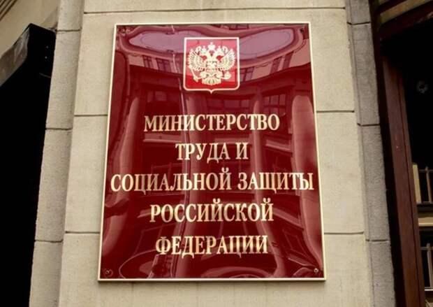 Чиновники предложили новые меры поддержки россиян