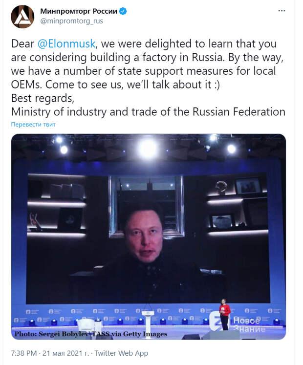Минпромторг пригласил Илона Маска обсудить строительство завода в России