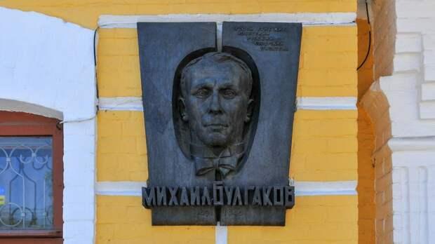 Названы самые популярные у россиян произведения Булгакова