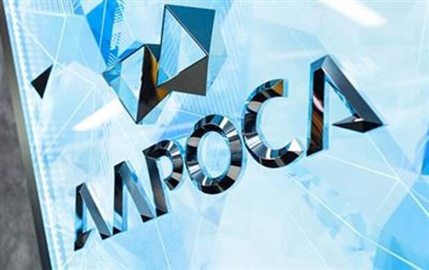"""Набсовет """"АЛРОСА"""" рекомендовал дивиденды за 1 полугодие в размере 8,79 рубля на акцию"""