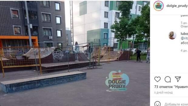 В 169-х домах на Дмитровке отремонтируют рампу для катания на трюковых самокатах