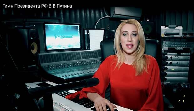 Гимн Владимиру Путину, написанный пензенской певицей становится сетевым хитом