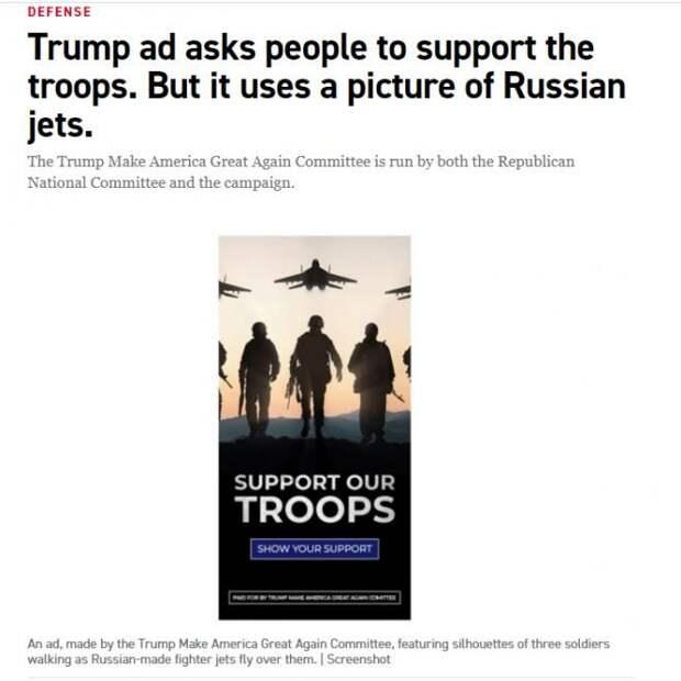 Штаб Трампа использовал в рекламе изображение российских самолетов