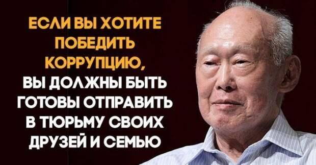 Цитаты лучшего политика ХХ века, Ли Куан Ю, который вывел Сингапур в мировые лидеры