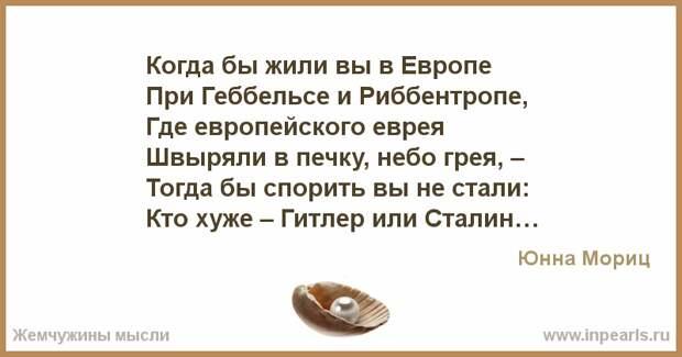 """О мифе """"Гитлер убивал чужие народы, а Сталин свой"""""""