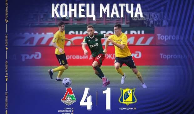 «Локомотив» разгромил футбольный клуб «Ростов»