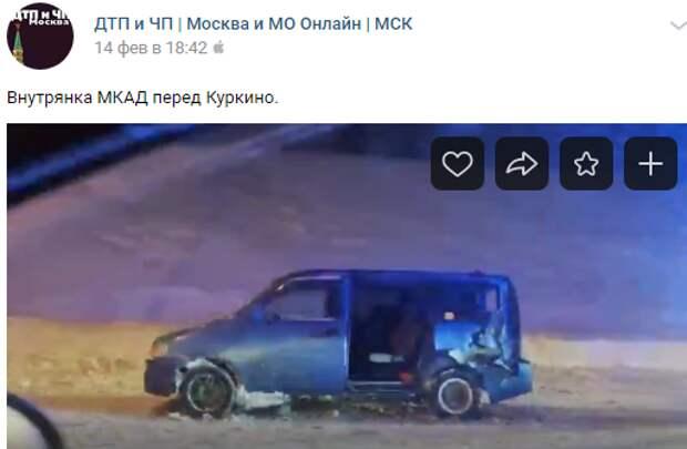 На МКАД в районе Куркино КАМАЗ врезался в фургон