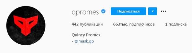 Промес убрал название «Аякса» из описания своего профиля в инстаграме
