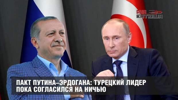 Пакт Путина-Эрдогана: турецкий лидер пока согласился на ничью