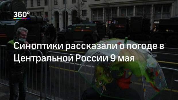 Синоптики рассказали о погоде в Центральной России 9 мая