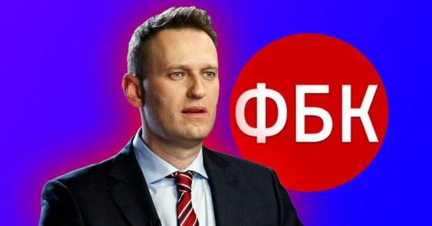 Навальный закрывает «Фонд борьбы с коррупцией»