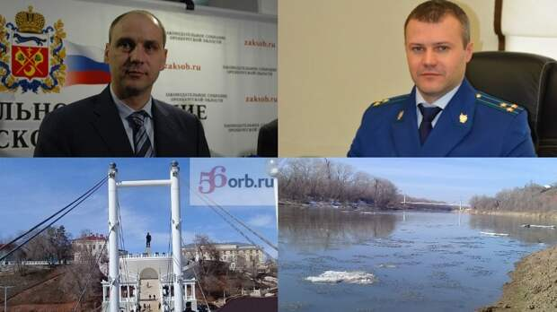 Отставка прокурора Оренбурга, ремонт набережной ипаводок: подводим итоги дня