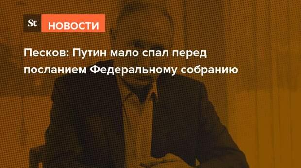 Песков: Путин мало спал перед посланием Федеральному собранию