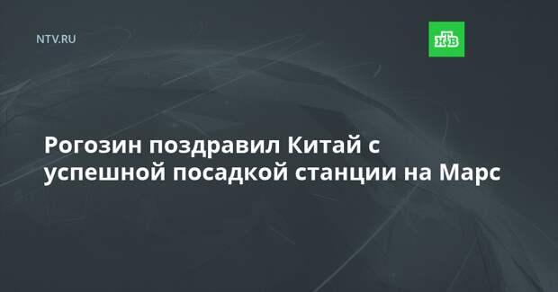 Рогозин поздравил Китай с успешной посадкой станции на Марс