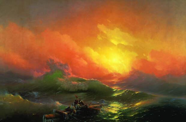 Иван Айвазовский «Девятый вал» 1850Хранится в Санкт-Петербурге в Государственном Русском музее.