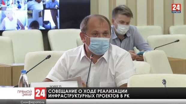 Сергей Донец принял участие в совещании по вопросам реализации инфраструктурных проектов в Республике Крым