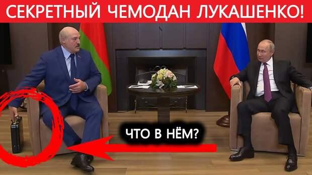 Песков о чемодане Лукашенко