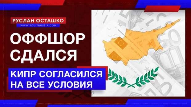 Кипр сдался: оффшор согласился на все условия России