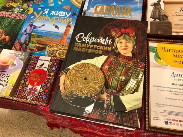 Книгу «Секреты удмуртских мастеров» презентовали в Удмуртии
