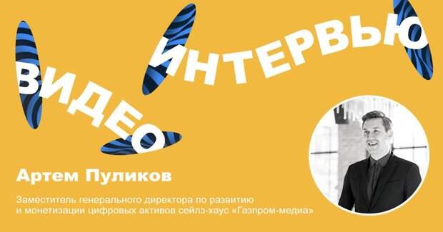Артем Пуликов: «Телевизор по-прежнему является кузницей звезд»