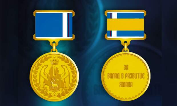 В арктическом регионе учреждена медаль «За вклад в развитие Ямала»