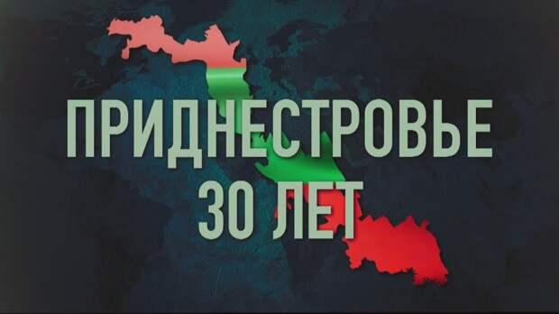 На Первом Приднестровском канале показали документальный фильм в честь юбилея ПМР