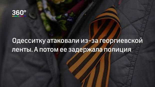 Одесситку атаковали из-за георгиевской ленты. А потом ее задержала полиция