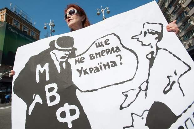 Почему Украина даже не допускает возможности отказа от кредитов МВФ