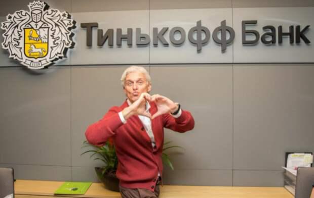 "Тиньков опроверг слова Евтушенкова о возможной продаже ""Тинькофф Банка"""