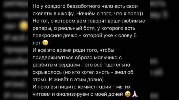 Тима Белорусских после приговора суда неожиданно объявил о пятилетней дочери