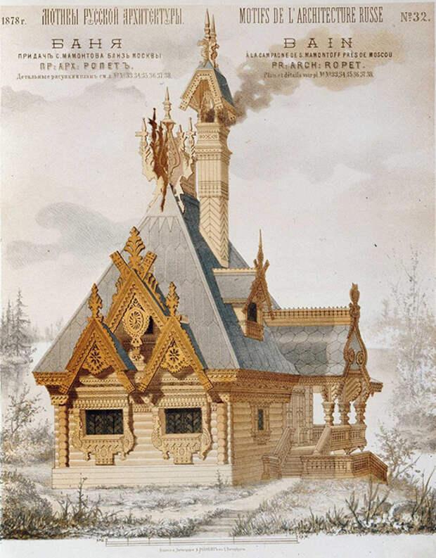 Эскиз бани. Иллюстрация из журнала *Мотивы русской архитектуры*.
