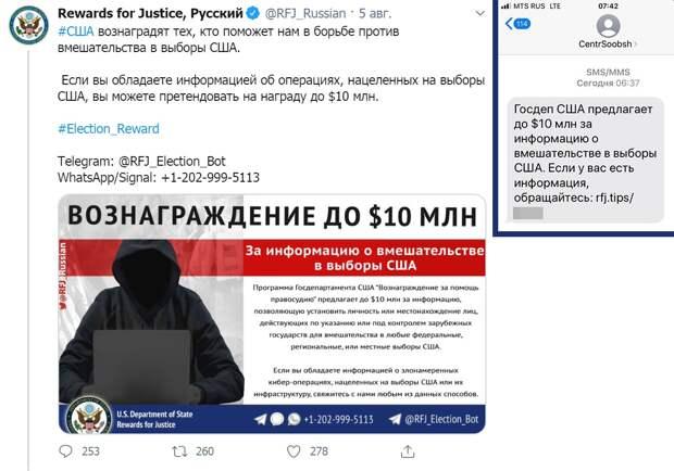 Имеют ли право американцы подкупать россиян?