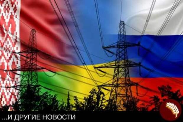 Гасите свет, или Прочь от единой энергосистемы с Россией и Белоруссией